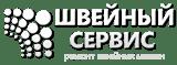 Логотип Швейный Сервис белого цвета